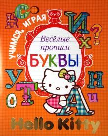 Hello Kitty. Учимся, играя. Весёлые прописи. Буквы