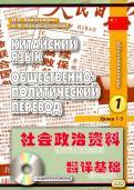Войцехович, Кондрашевский - Китайский язык. Общественно-политический перевод. Начальный курс. В 2-х книгах (+CD) обложка книги