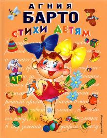 Стихи детям - Агния Барто