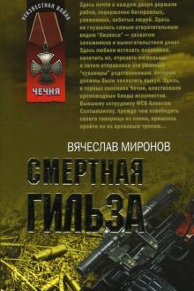 Смертная гильза - Вячеслав Миронов