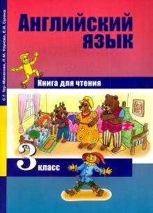 Английский язык. 3 класс. Книга для чтения.