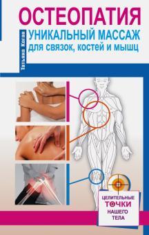 Остеопатия. Уникальный массаж для связок, костей и мышц - Татьяна Коган