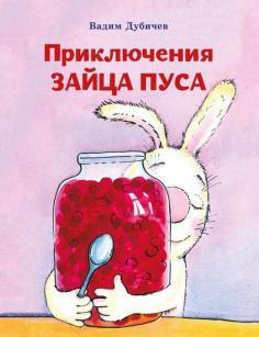 Приключения зайца Пуса