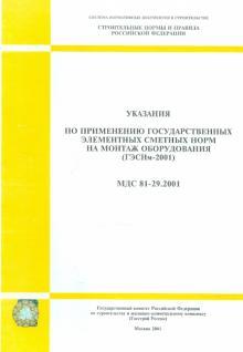 Указания по применению гос. элементных сметных норм на монтаж оборудования (МДС 81-29.2001)