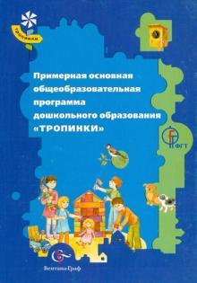 """Примерная основная общеобразовательная программа дошкольного образования """"Тропинки"""""""