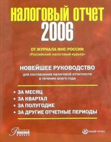 Налоговый отчет - 2006