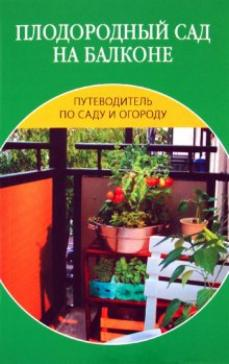 Путеводитель по саду и огороду