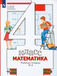 Математика. 4 класс. Рабочая тетрадь № 2. ФГОС