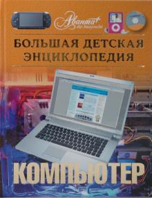 Компьютер. Большая детская энциклопедия
