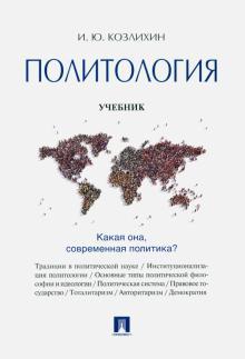 Политология. Учебник - Игорь Козлихин