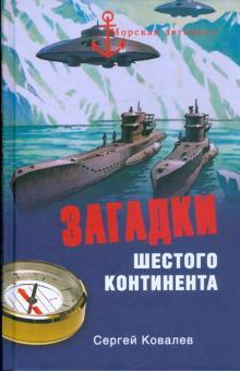 Загадки Шестого континента - Сергей Ковалев