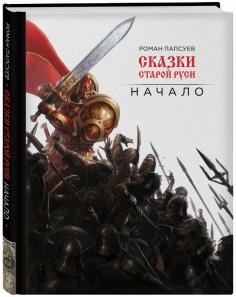 Сказки старой Руси. Начало