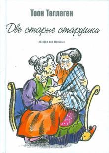 Две старые старушки. Истории для взрослых