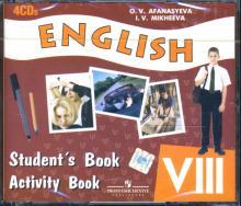 Английский язык. 8 класс (4шт.) CD.