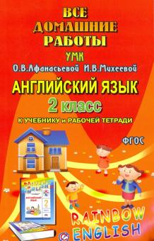 Английский язык. 2 класс. Все домашние работы к УМК О.В. Афанасьевой, И.В. Михеевой. ФГОС