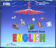 Английский язык. 1 класс. CD (6 шт)