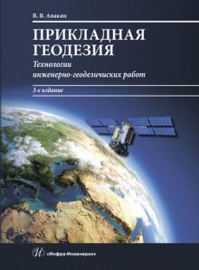 Прикладная геодезия. Технологии инженерно-геодезических работ - Вячеслав Авакян
