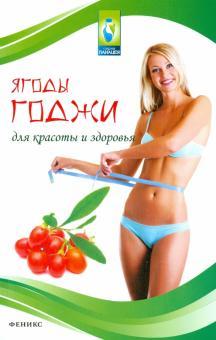 Ягоды годжи для красоты и здоровья