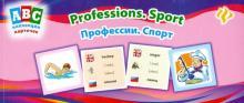 Профессии. Спорт. Коллекция карточек