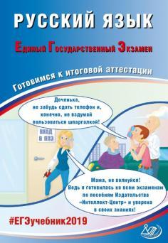 ЕГЭ-2019. Русский язык. Готовимся к итоговой аттестации