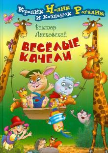 Веселые качели - Виктор Лясковский