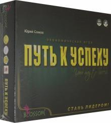 """Настольная игра """"Путь к успеху"""" (201410)"""