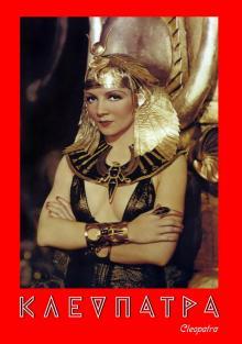 Клеопатра (DVD)