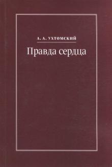 Правда сердца. Письма к В. А. Платоновой (1906-1942) - Алексей Ухтомский
