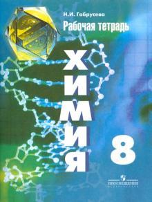 Химия. 8 класс. Рабочая тетрадь. Пособие для учащихся