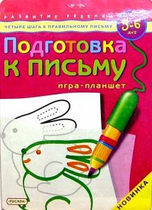 Подготовка к письму. Игра-планшет. Для детей 5-6 лет