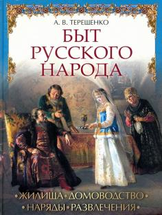 Подарочные издания. История России