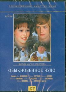 Обыкновенное чудо (DVD)