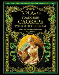 Толковый словарь русского языка. Иллюстрированное издание