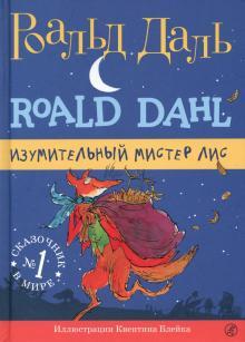 Роальд Даль - Изумительный мистер Лис обложка книги