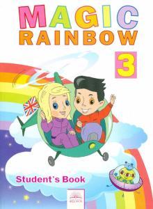 Английский язык. Волшебная радуга - Magic Rainbow. 3 класс. Учебник. ФГОС