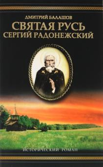 Сергий Радонежский - Дмитрий Балашов