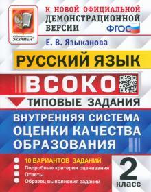 ВСОКО. Русский язык. 2 класс. 10 вариантов. Типовые задания. ФГОС