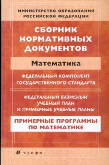 Сборник нормативных документов: Математика
