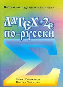 LaTex 2e по-русски. Настольная издательская система