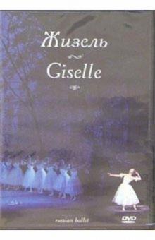 Жизель. Русский балет (DVD)