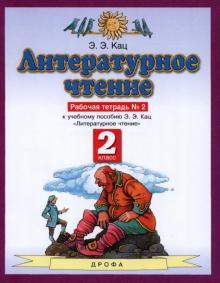 Литературное чтение. 2 класс. Рабочая тетрадь №2. ФГОС