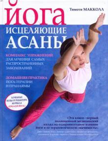Йога: исцеляющие асаны