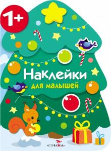 Новогодняя елочка - М. Калугина