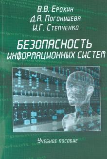 Безопасность информационных систем. Учебное пособие - Ерохин, Погонышева, Степченко