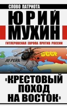 Крестовый поход на Восток - Юрий Мухин