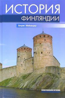 История Финляндии. Линии, структуры, переломные моменты - Хенрик Мейнандер