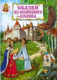 Сказки из волшебного лукошка