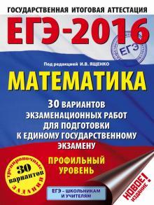 ЕГЭ-16 Математика. 30 вариантов экзаменационных работ. Профильный уровень
