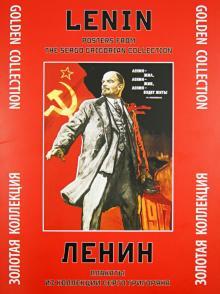 Ленин. Плакаты из коллекции Серго Григоряна