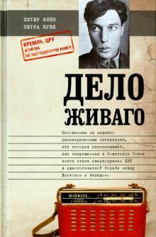 Дело Живаго. Кремль, ЦРУ и битва за запрещенную книгу - Финн, Куве